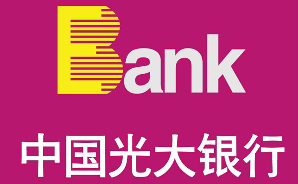 2020光大银行房产抵押贷款申请条件及办理流程