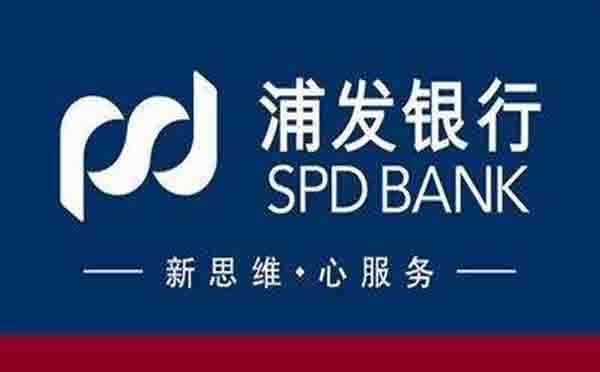 2020浦发银行个人信用贷款全攻略