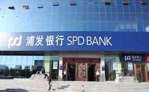 2020年浦发银行个人信用贷款利率是多少?怎么计算?