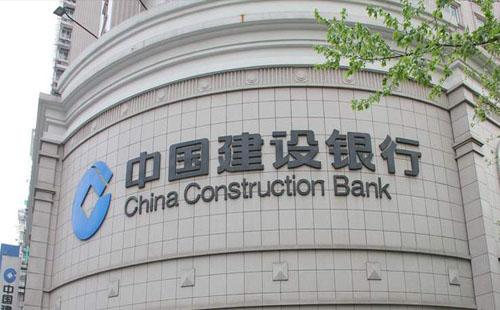 2020建设银行个人信用贷款全攻略