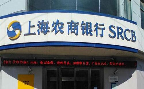 """上海农商行发布首只专项担保产品""""创翼贷"""""""