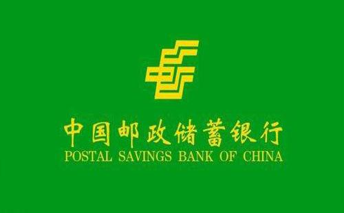 邮政银行个人信用贷款全攻略2020版