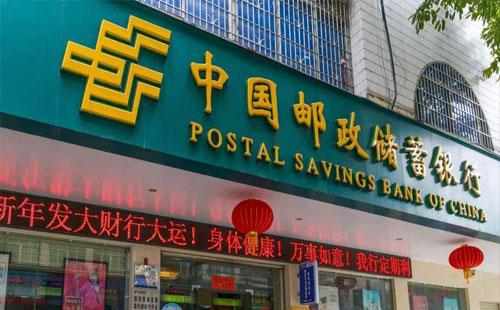 邮政银行个人信用贷款怎么样?好申请吗?