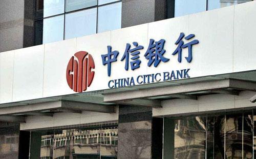 2020中信银行个人抵押贷款全攻略