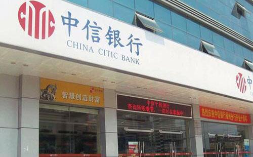 2020中信银行企业贷款申请条件及流程