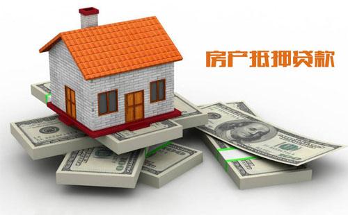 2020房屋抵押贷款利率是多少?和房贷利率一样吗?
