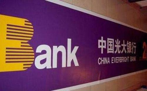 2020光大银行企业贷款全攻略