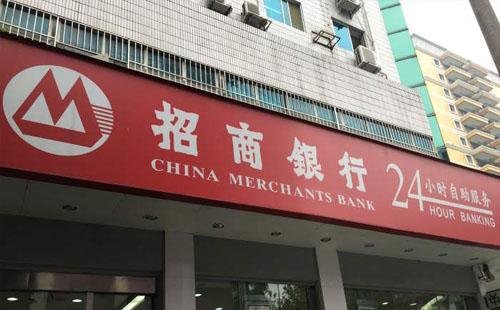 2020招商银行企业信用贷款条件及流程