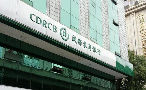 成都农商银行快捷经营贷款产品介绍插图(1)
