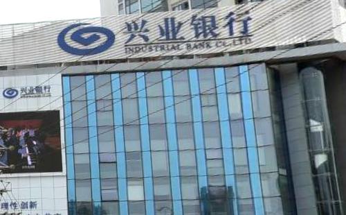 兴业银行交易贷条件利率及流程插图