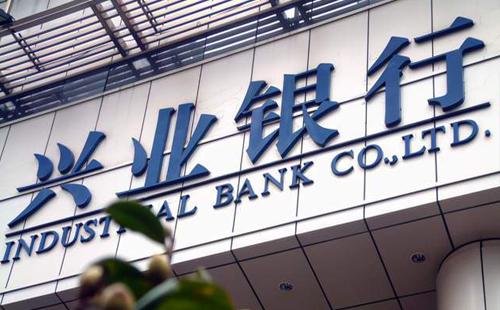 兴业银行小企业设备按揭贷款条件利率及流程插图