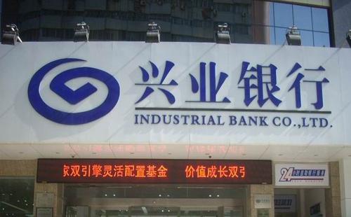 兴业银行流动资金贷款条件有哪些?插图
