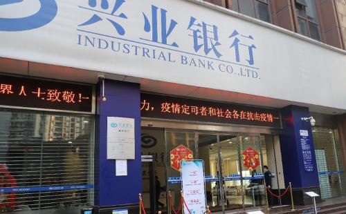 兴业银行并购贷款条件有哪些?插图
