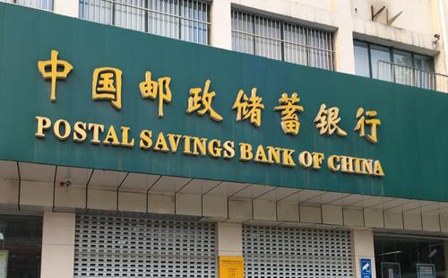 邮政银行政贷通贷款条件利率及额度插图