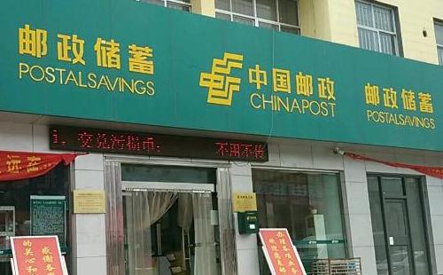 邮政银行商贷通贷款条件利率及额度插图